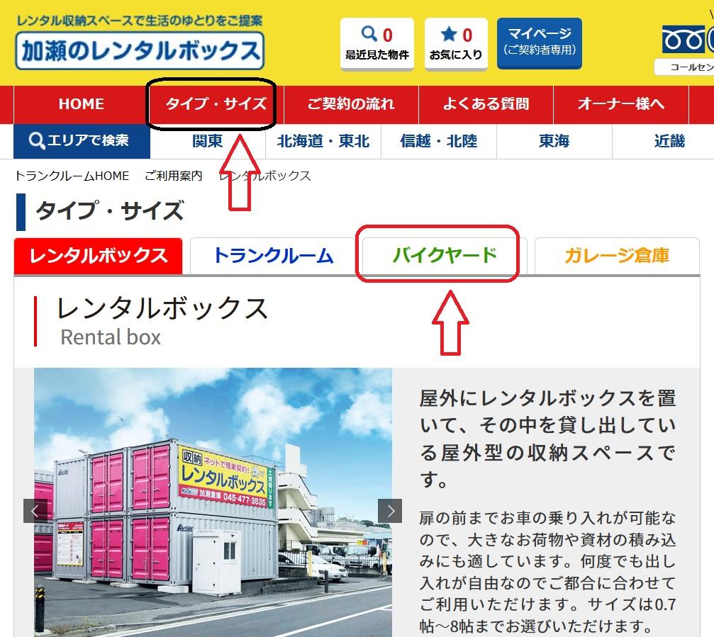 加瀬倉庫のレンタルボックス、トップページ