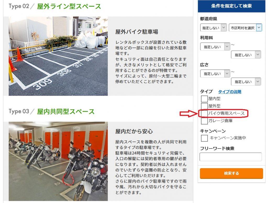 加瀬倉庫のバイクヤードタイプ別紹介(屋外ライン型&屋内共同型)
