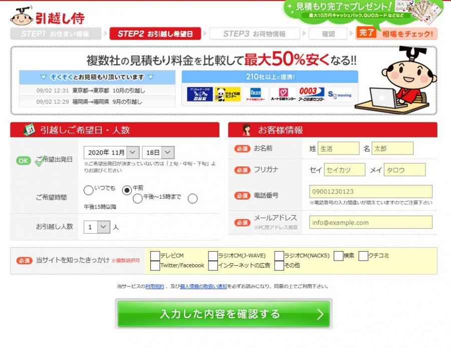 引越し侍-使い方手順5:一括見積もりサービスへ移行(画面切り替わり後)