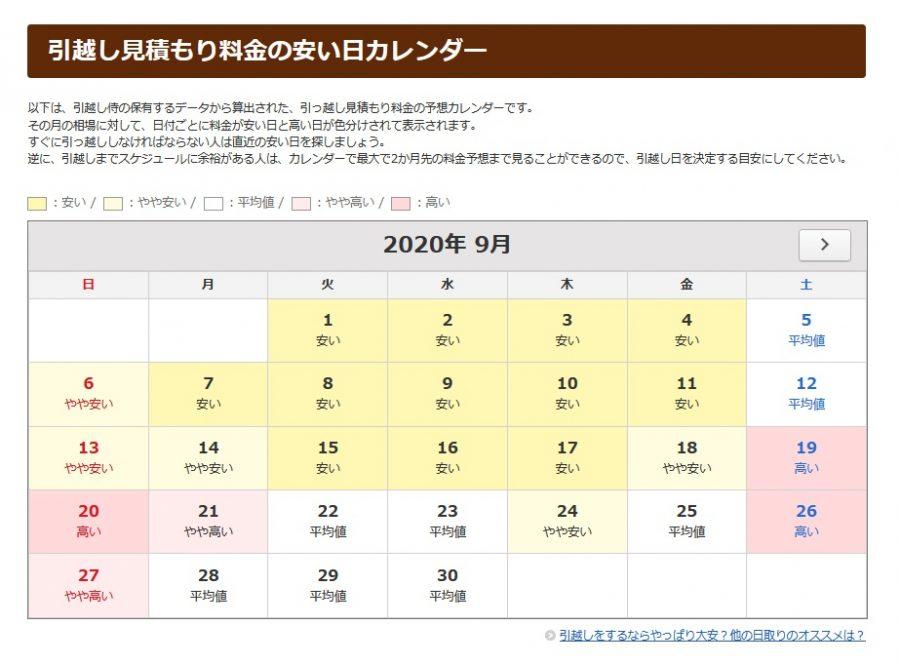 引越し侍-料金の安い日カレンダー例