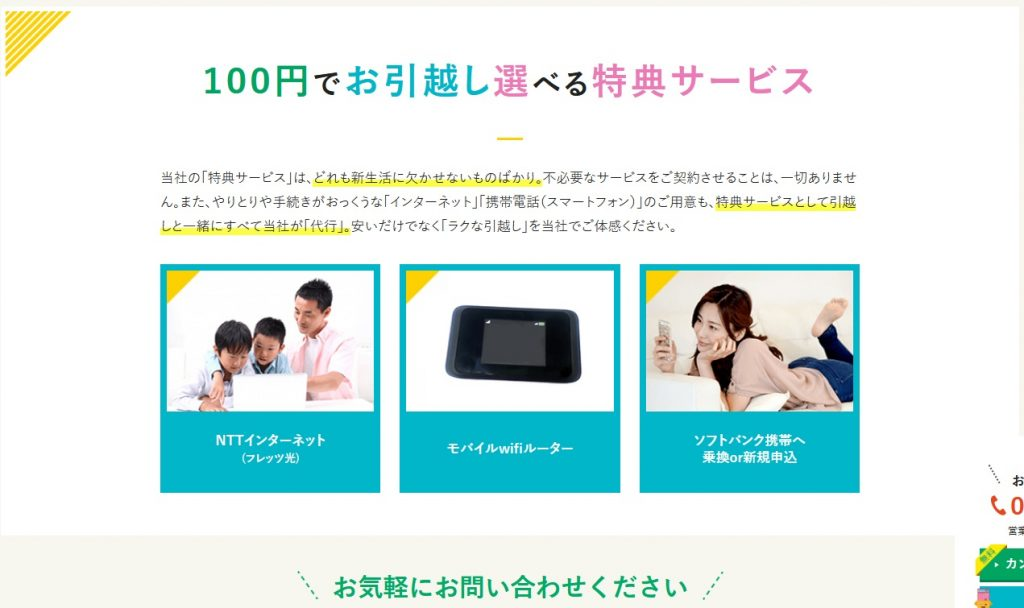100円引越しセンター特典サービス