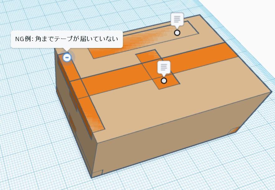 NG例その4:もう少し伸ばして角に掛かるように
