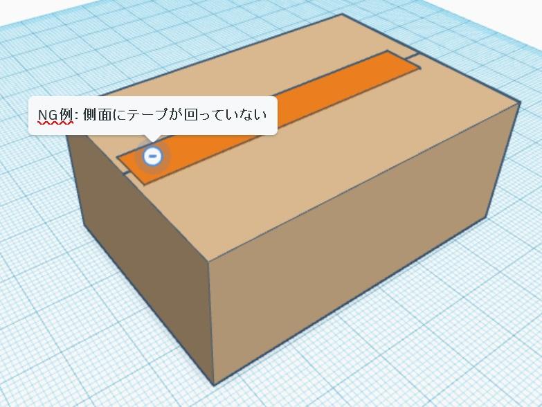 NG例その1:テープが側面まで回っていない