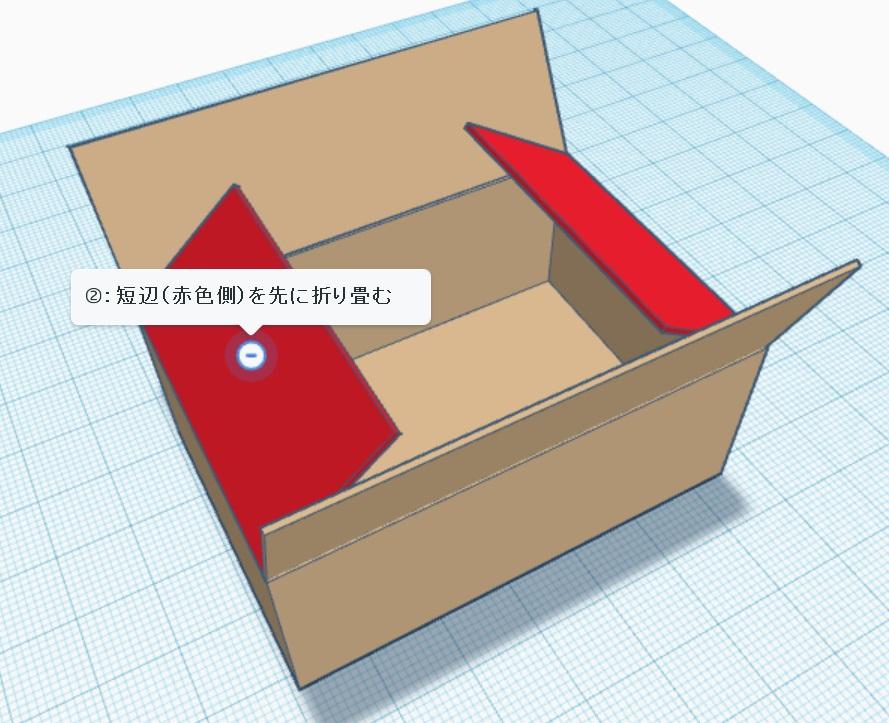 ダンボール組立て方法②短辺折る