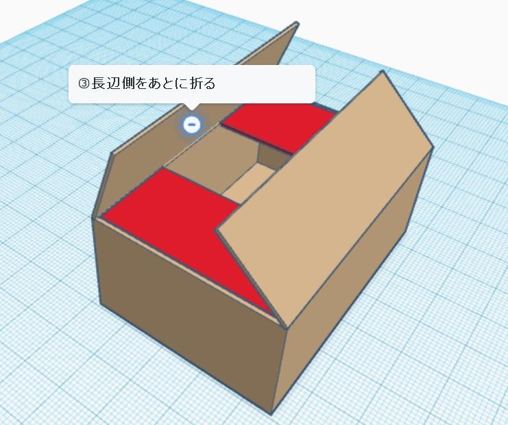 ダンボール組立て方法②長辺折る
