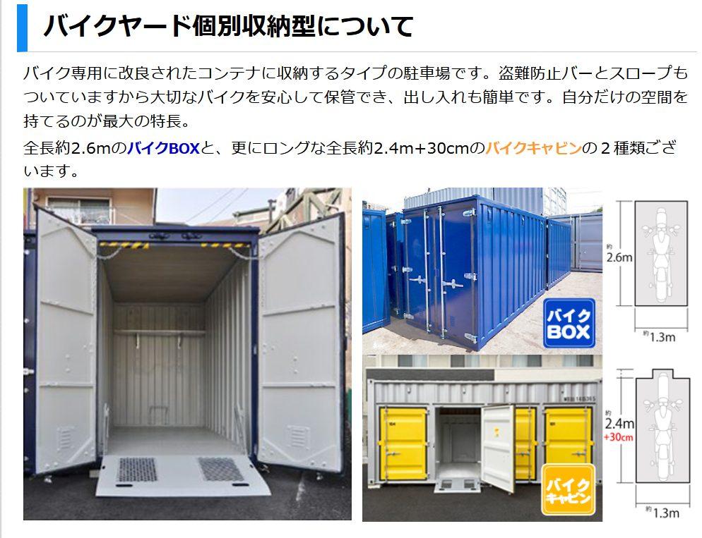 加瀬倉庫のバイクヤード、個別収納型のコンテナサイズ